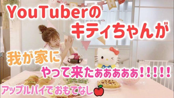 【アップルパイの作り方】キティちゃんが我が家に来てくれた!!!!!【ハローキティ】