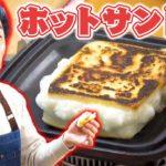 【料理】ホットサンドメーカーでお餅アレンジ!