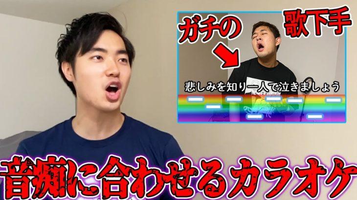 日本一の音痴の音程に合わせて歌うカラオケで大爆笑【四千頭身】
