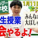 【生授業】おっぱっぴー小学校初の「社会」