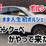 【ポルシェ納車】ポルシェカイエンクーペがやってきた!まま初ポルシェドライビング!