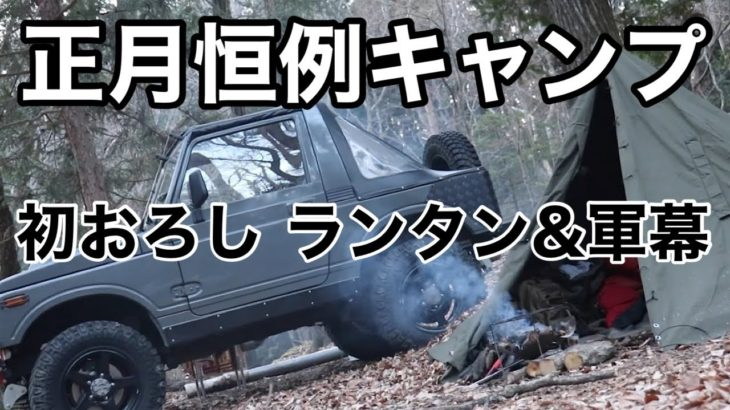 焚火会恒例 正月キャンプ〜初おろしランタン&ポーランド軍幕