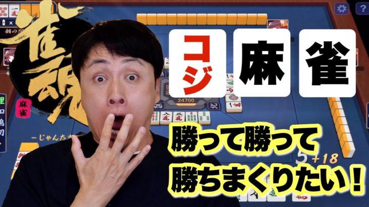 われポン優勝者の児嶋がオンライン麻雀で勝負してみた!!