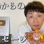 児嶋さんから新年のご挨拶動画が届きました。