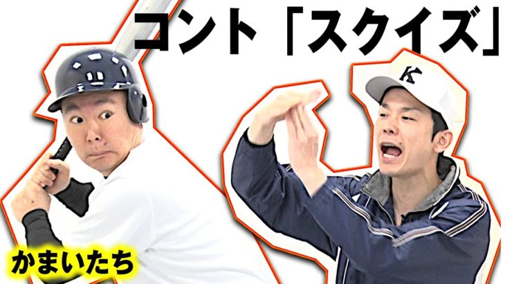 【かまいたちネタ】コント「スクイズ」〜サイテーな高校球児〜