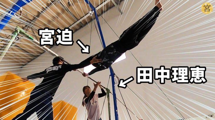 【田中理恵】「素人が鉄棒の大車輪に挑戦する」というグダりそうな企画で奇跡を起こす男