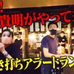 【抜き打ちアラートラン】あの店に突然、石橋貴明がやって来た!