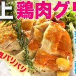 【超簡単】正月太りの体に優しい極上のヘルシー鶏肉グリルを作ってみた!【落合シェフ直伝】