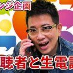 【生配信】視聴者と生電話にチャレンジ!炎上しないか?ハラハラしてます。。。