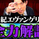 【エヴァンゲリオン】旧劇・新劇一挙解説!そして最新作への考察(後編)