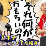 【声:和田アキ子】和田アキ子さんにカメラマンをやってもらったらおもしろ過ぎたww