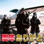 【1周年スペシャル】江頭、世界初の挑戦 〜そして伝説へ〜