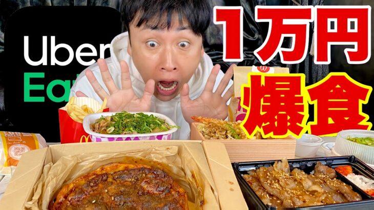 【1万円企画】ウーバーイーツじゃんけんして食べたよ!【幸せ✌️】