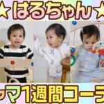 【激カワ】はるちゃんのパジャマ1週間コーデ