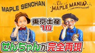 【クッキー作り】せんちゃんが東京土産1位のお店を完全再現