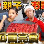 【爆食い】親子でお寿司100貫完食