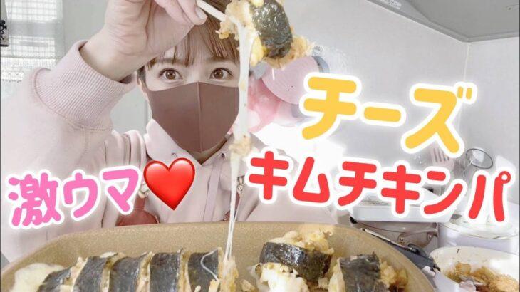 【今日は節分】チーズキムチキンパ作ってみた【124年ぶりの2月2日】