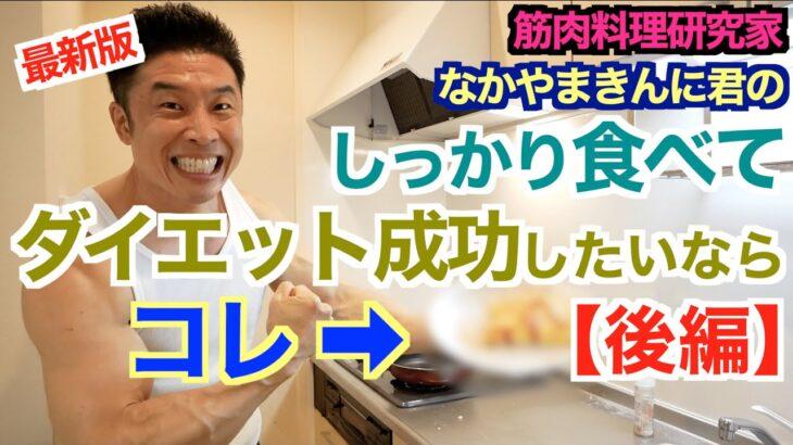 【ダイエット飯】我慢せずにしっかり食べて健康的に体脂肪を燃やす2品です。 〜後編〜