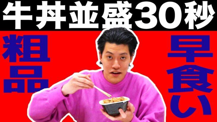 【早食い】粗品は牛丼並盛30秒で食べられる? 次世代早食いスター誕生なるか!?【霜降り明星】