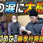 【大感動】31歳初めての親孝行物語