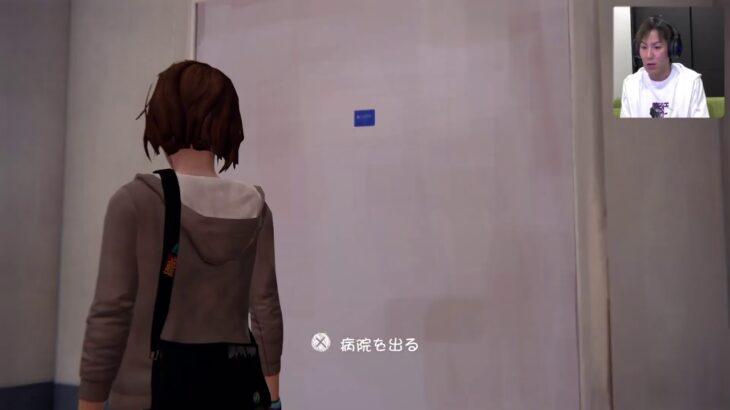 【#4】EIKOがライフ イズ ストレンジを生配信!【ゲーム実況】