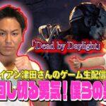 【#60】EIKOがダイアン津田さんとデッドバイデイライトを生配信!【ゲーム実況】