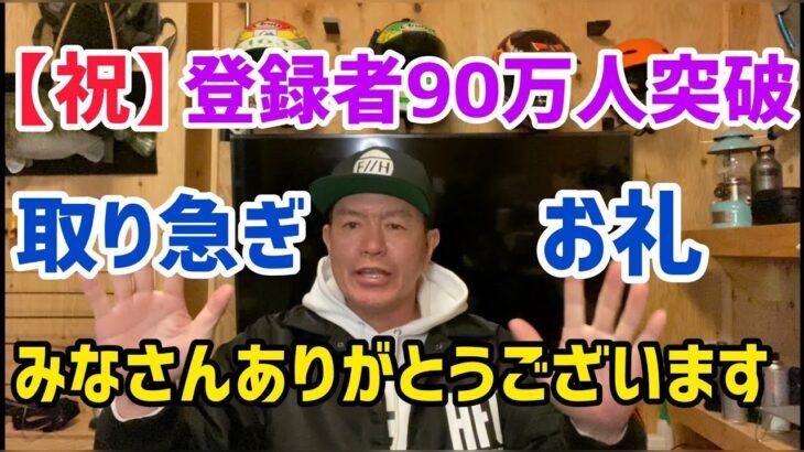 【祝】90万人突破皆さんありがとうございます!