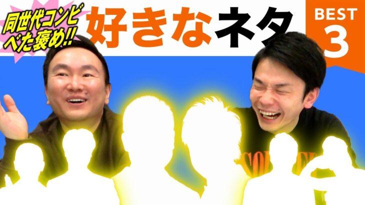 【熱弁】かまいたち山内・濱家が同世代の好きなネタBEST3を発表!