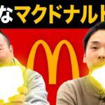 【マクドナルド】かまいたち山内・濱家がマクドナルドBEST5を発表!