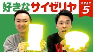 【サイゼリヤ】かまいたち山内・濱家がサイゼリヤBEST5を発表!