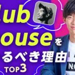 Clubhouseを今すぐやるべき理由TOP3