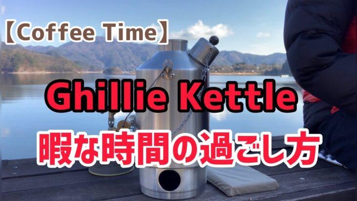 【CoffeeTime】Ghillie Kettleで暇な時間のある時の過ごし方