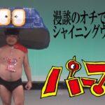 ハリウッドザコシショウのパーマン漫談【F5】【サイズでかい】【何Lやねん】【AA】