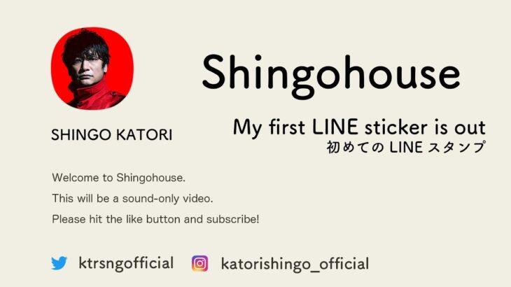 香取慎吾、初めてLINEスタンプになりました【Shingohouse 】