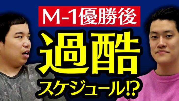 大阪時代のロケを振り返る! M-1優勝後の過酷すぎるスケジュールが明らかに!?【霜降り明星】