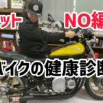 【ワンカット NO編集】全バイクの健康診断!
