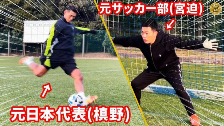 【日本代表】槙野選手とPK対決したら名勝負になりました
