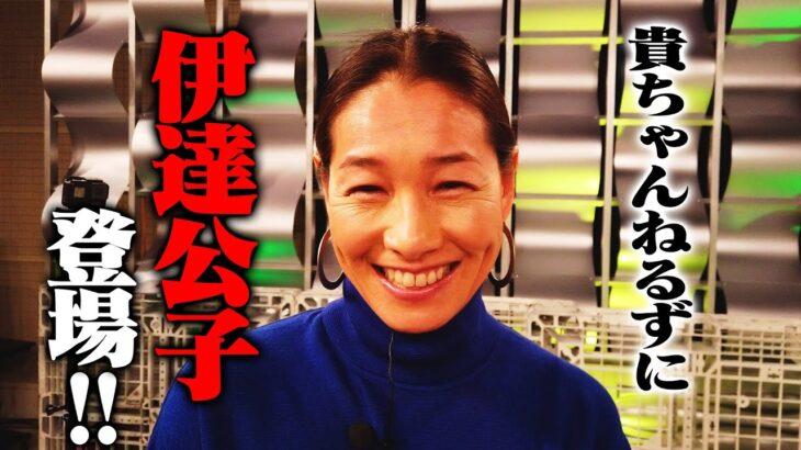 【伊達公子×石橋貴明】全豪オープンテニスのベスト4を大予想SP🔥