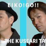 【クセあり】狩野&遠藤「猫~THE KUSEARI TAKE ver.~」