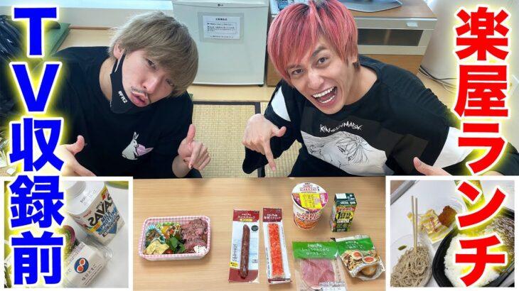 【楽屋飯】TV収録前の昼食を撮ってみた!二人の違いに驚愕!