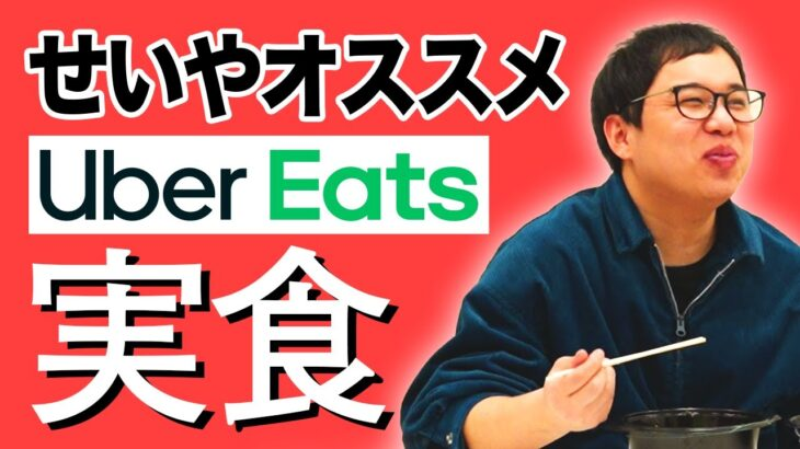 せいやオススメUber Eatsメニューを実食!うますぎて粗品@@に目覚める!?【霜降り明星】