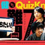佐藤健 VS QuizKnock 難問!セブンスアンサー
