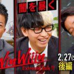 【宮迫×中田】ヒカル(後編)〜闇を暴くって面白い〜【Win Win Wiiin】