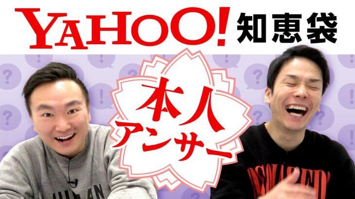 【Yahoo!知恵袋】かまいたちに関する質問を本人が回答してみた