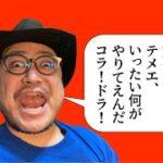 ハリウッドザコシショウの文句だオラ!!のコーナー(Youtube)126【わけわからん】【腹立つ】【憤慨】