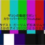 ハリウッドザコシショウのカラーバートーク(Youtube)#144【プロ】【みじめ】【あわれ】【オケラ】