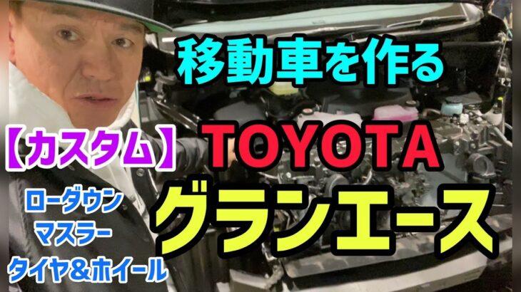 【グランエースカスタム 】仕事の移動車制作