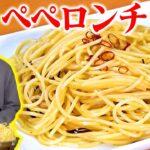 【料理】ドラマ「ペペロンチーノ」について語りながらペペロンチーノ作ります!