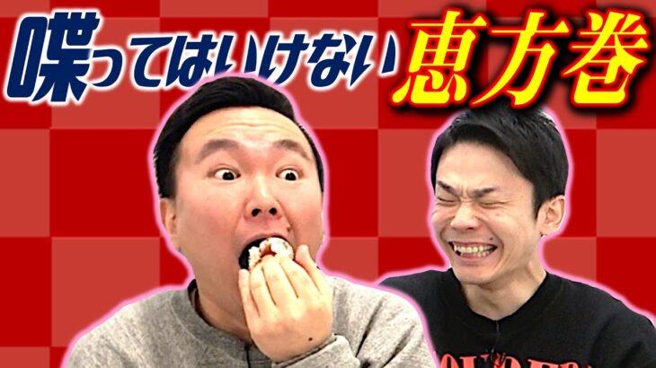 【恵方巻】かまいたち山内が初めて恵方巻を食べてみた
