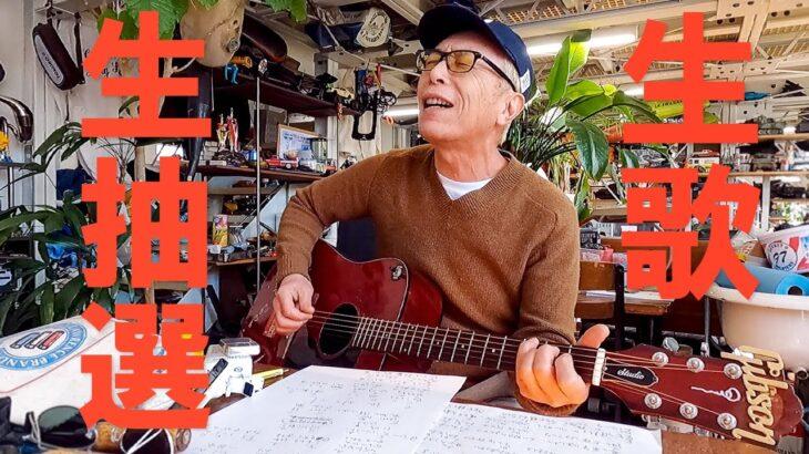 【ライブ】世田谷ベース初の弾き語り生配信! 突然始まった抽選会で愛用ギターをプレゼント!?